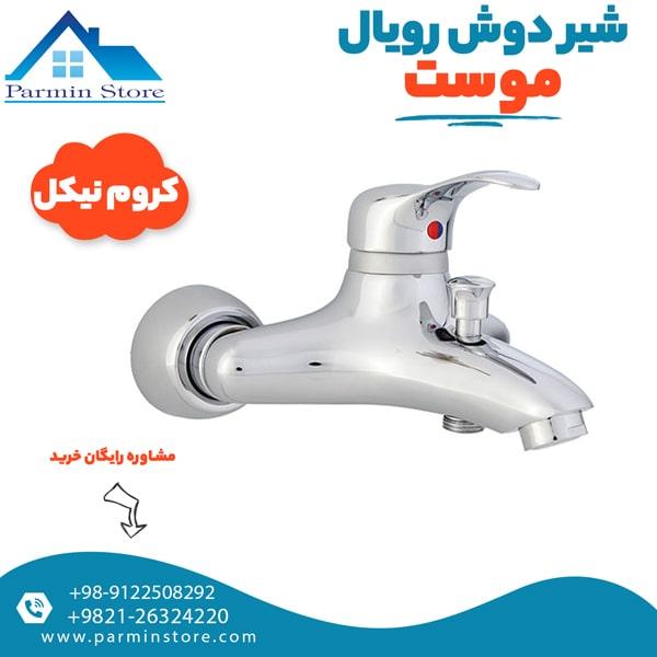 شیر حمام (دوش) موست مدل رویال