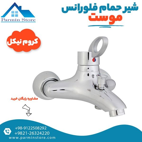 شیر حمام (دوش) موست مدل فلورانس