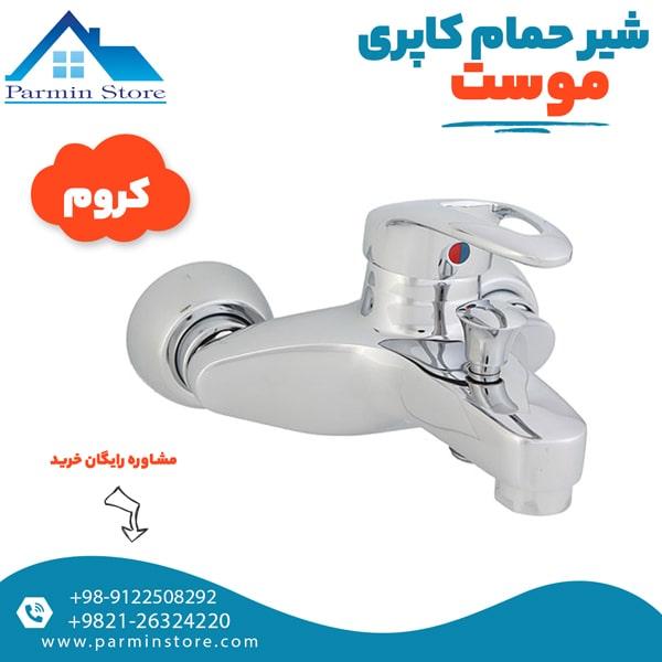 شیر حمام (دوش) موست مدل کاپری