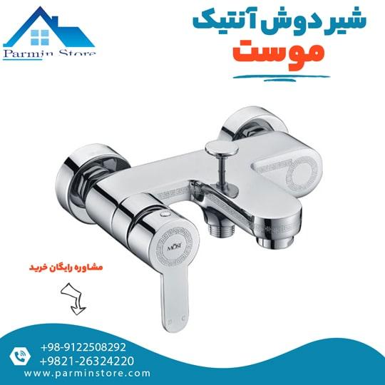 شیر حمام(دوش) موست مدل آنتیک