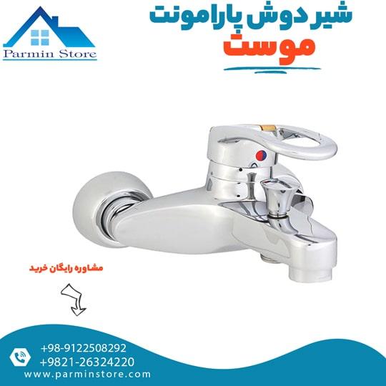 شیر حمام (دوش) موست مدل پارامونت