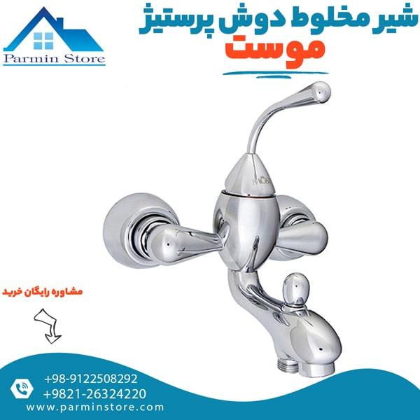 شیر حمام (دوش) موست مدل پرستیژ