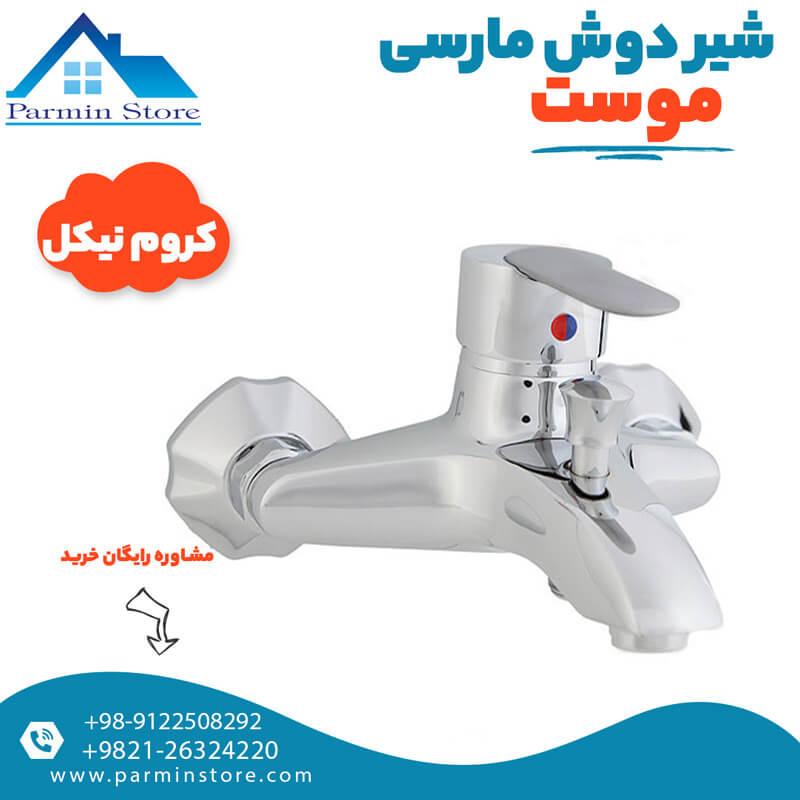 شیر حمام (دوش) موست مدل مارسی