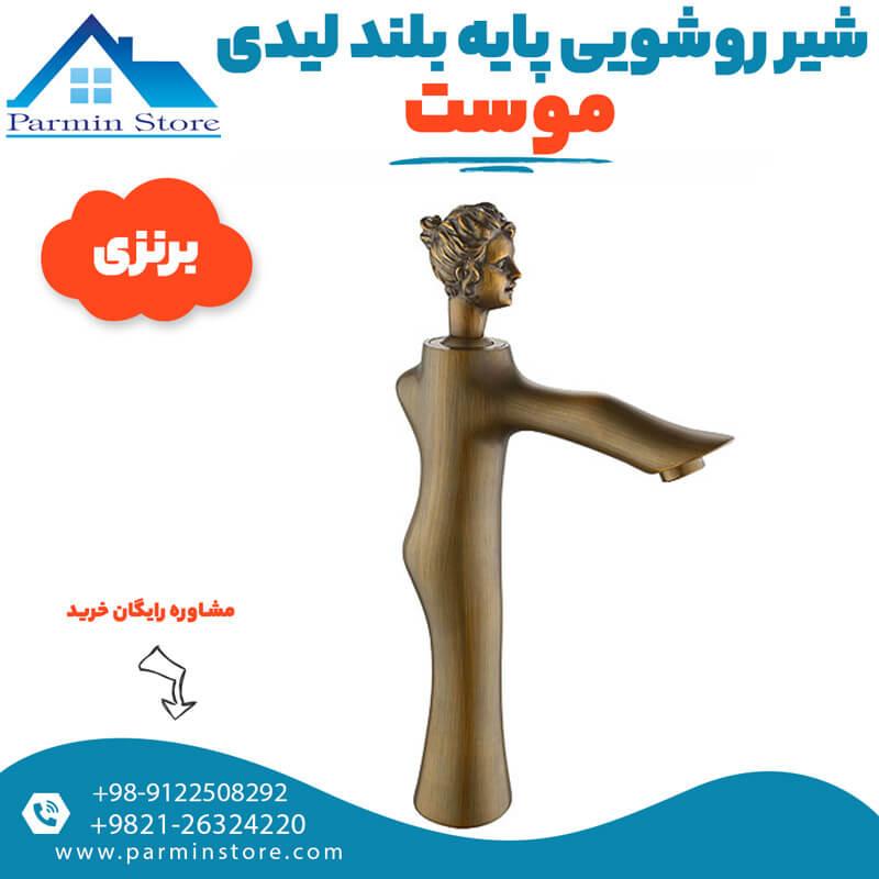 شیر روشویی پایه بلند با زیرآب فشاری موست مدل لیدی