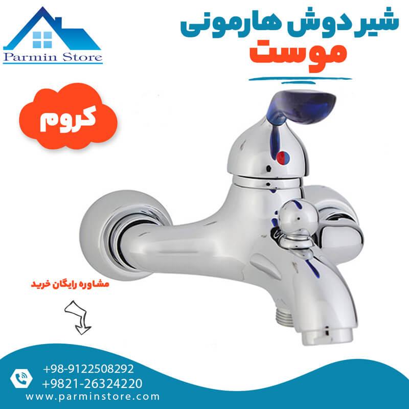 شیر حمام (دوش) موست مدل هارمونی