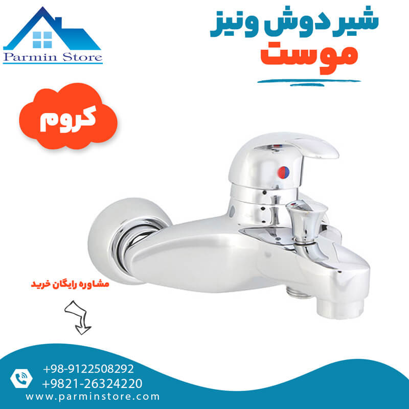 شیر حمام (دوش) موست مدل ونیز
