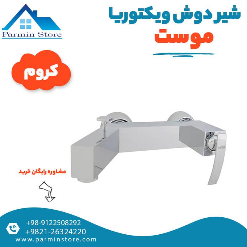 شیر حمام (دوش) موست مدل ویکتوریا