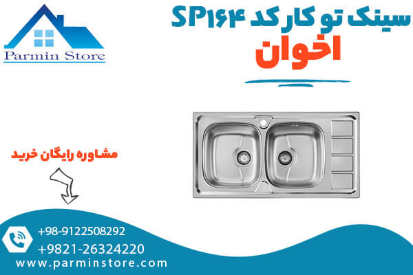 سینک ظرفشویی توکار اخوان کد 164SP