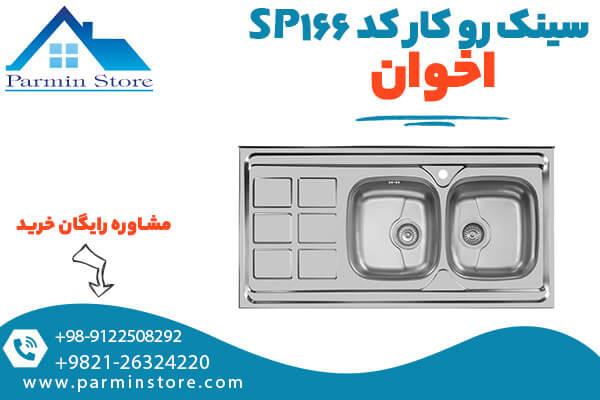 سینک ظرفشویی روکار کد 166SP اخوان
