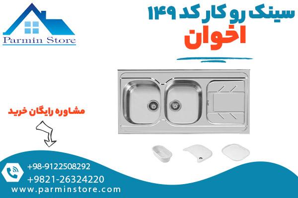 سینک ظرفشویی روکار کد 149 اخوان