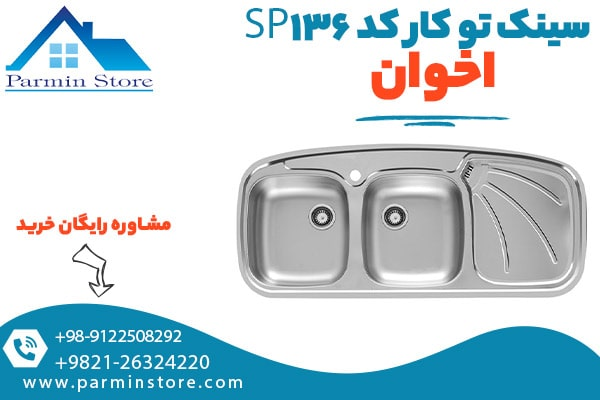 سینک ظرفشویی توکار اخوان کد 136SP