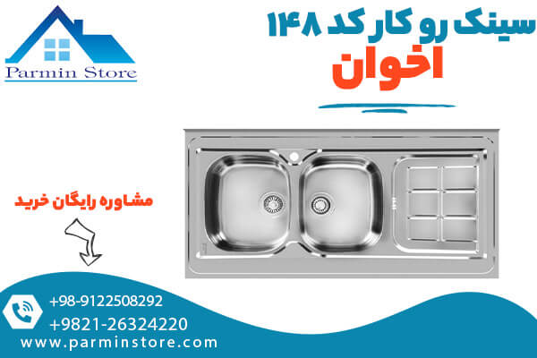 سینک ظرفشویی روکار کد 148 اخوان
