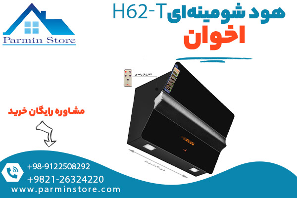هود اخوان مدل H62-T
